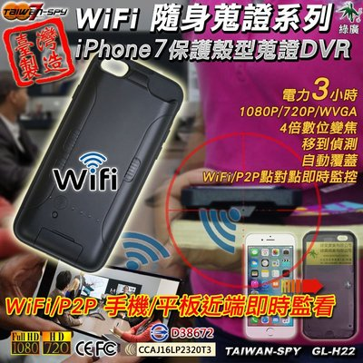 iPhone7 保護殼型 WiFi/P2P監控 針孔攝影機 FHD1080P 密錄蒐證器家暴蒐證 上課記綢錄GL-H22