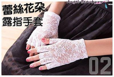 °ο Angel Beauty ο°~GL1064~蕾絲花朵露指防曬新娘手套遮疤‧2色 現