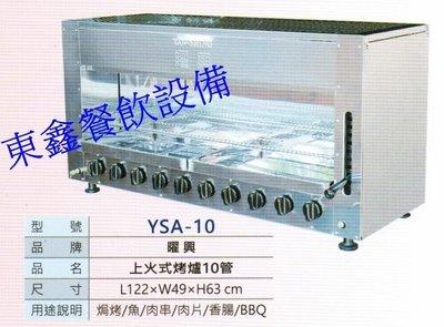 全新  東鑫品牌  YSA-10 鍍鋅管上火式10管瓦斯紅外線烤爐 / 燒烤爐 /   燒烤專用/ 營業用烤爐/烤箱