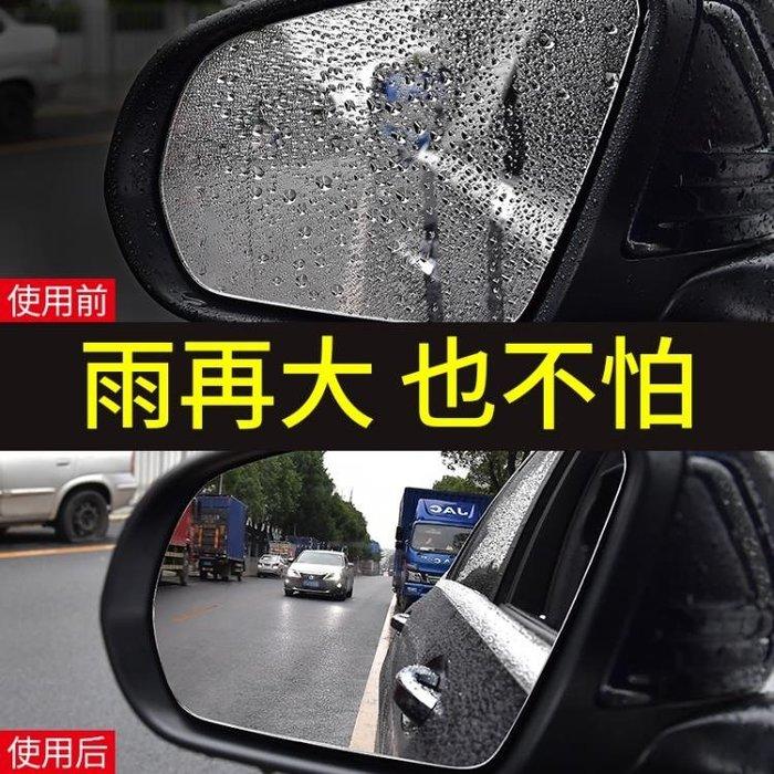 汽車後視鏡防雨貼膜倒車鏡防雨防霧納米膜貼側窗反光鏡全屏通用貼