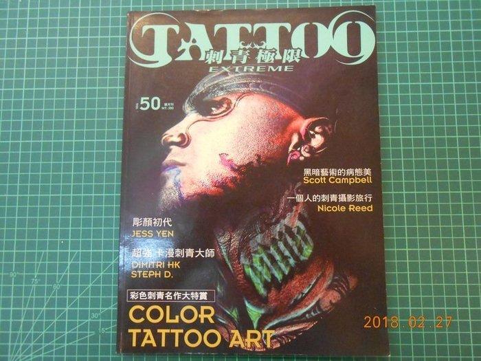 《 TATTOO EXTREME 刺青極限 VOL.50 》彩色刺青名作大特賞 9成新 【 CS超聖文化2讚】