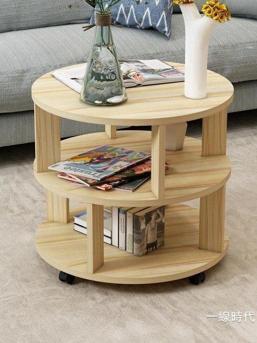 BELOCO 現代簡約創意沙發邊幾可移動小茶幾床頭迷你BE655
