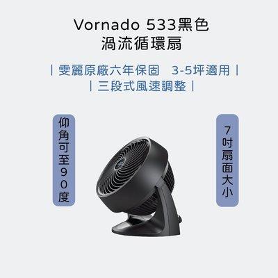 『現貨免運』Vornado 533渦流空氣循環扇循環機六年保固公司貨 24HR出貨