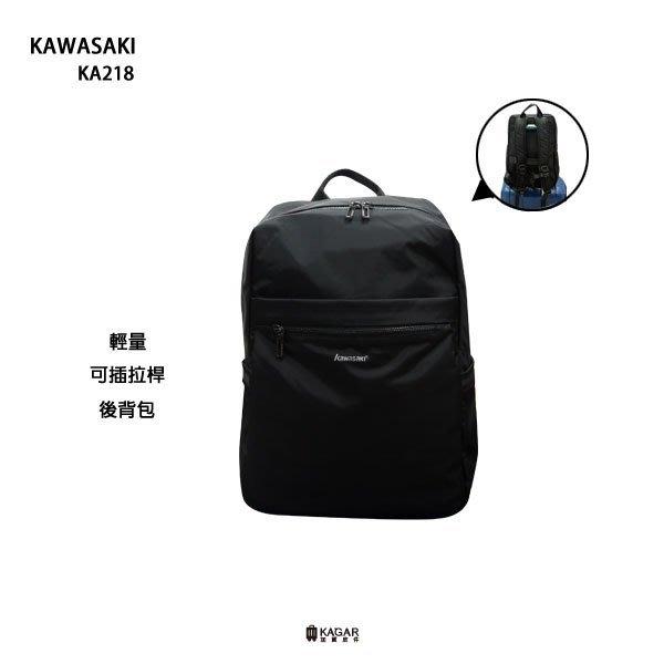加賀皮件 KAWASAKI 輕量 時尚 防潑水 可插拉桿 13吋 筆電後背包 休閒包 後背包 KA218