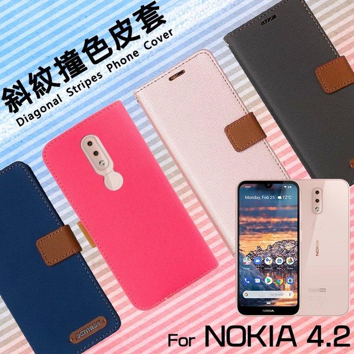 NOKIA 4.2 TA-1157 精彩款 斜紋撞色皮套 可立式 側掀 側翻 皮套 插卡 保護套 手機套