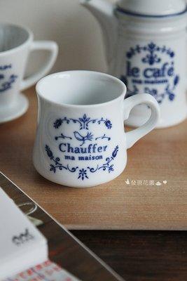 發現花園 日本選物~日本製 Ma.maison Cuisine 北歐青鳥  馬克杯 咖啡杯(06169)