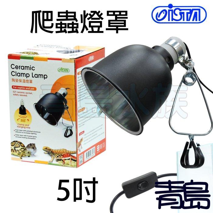 B。。。青島水族。。。I-H393台灣ISTA伊士達-爬蟲燈罩(不含燈泡)加溫 保暖==5吋