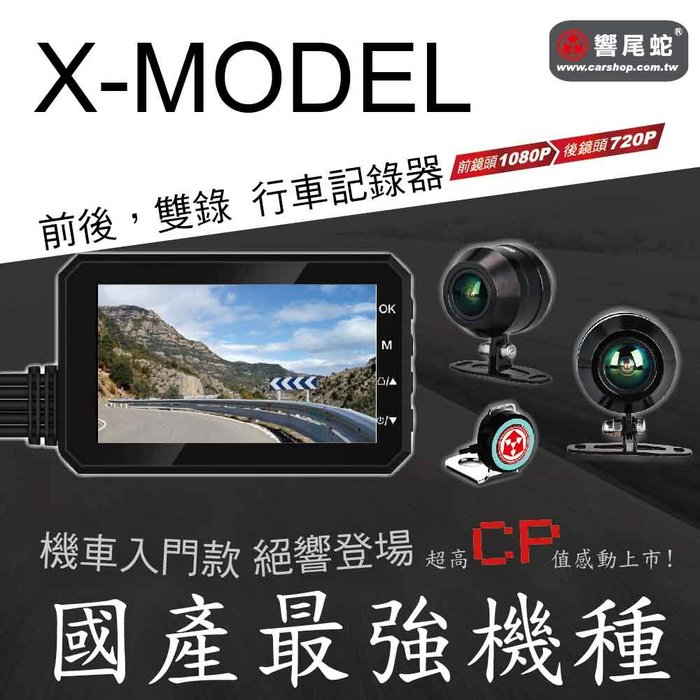 響尾蛇X-MODEL X1 行車記錄器 雙鏡頭 前1080p後720p 重機專用 (可刷國旅卡)本月加送16G卡加價安裝