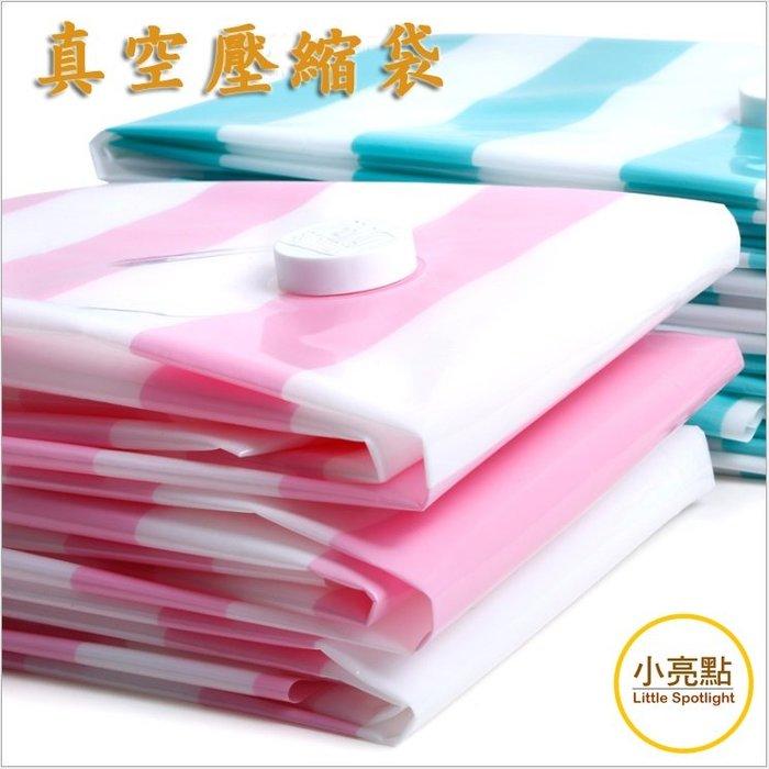 【小亮點】真空壓縮袋條紋款 棉被衣物防塵收納袋 收納博士 防霉防潮(70x50cm)
