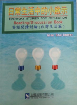 Everyday Stories for Reflection:Reading/Discussion Book台灣生活篇