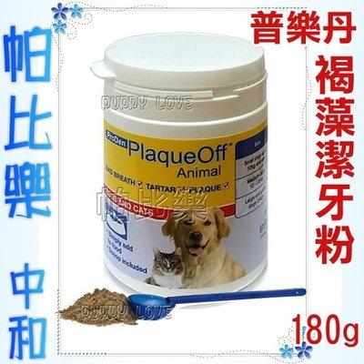 ◇帕比樂◇普樂丹ProDen.褐藻潔牙粉180g,直接灑在寵物的飼料或罐頭上即可,再也不用辛苦的幫狗狗動手刷牙