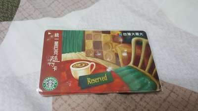 星巴克STARBUCKS2005年台灣大哥大Reserved第一代隨行卡.僅供收藏