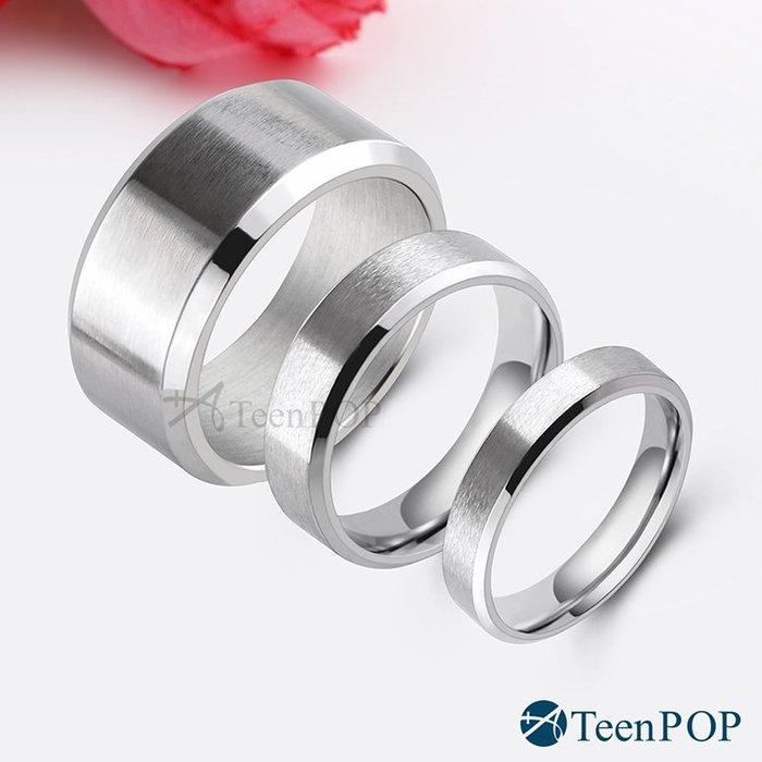 情侶戒指 對戒ATeenPOP 白鋼戒指 純情告白 素面 單個價格 情人節禮物 AA8019