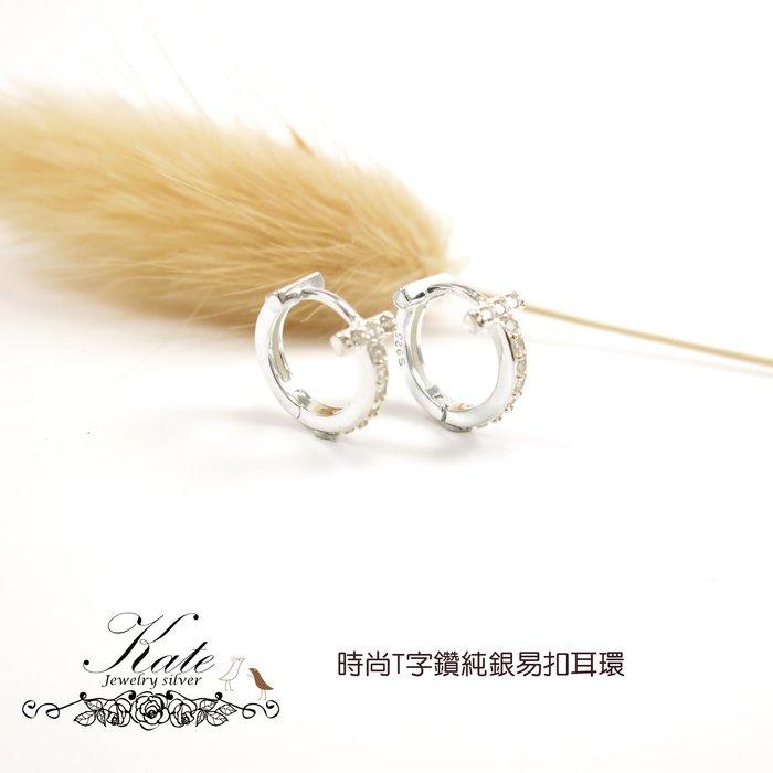 時尚T字鑽純銀耳環  銀飾  壓扣 易扣 光面 都會風 夏日穿搭 925純銀耳環/生日禮物情人禮物/KATE 銀飾