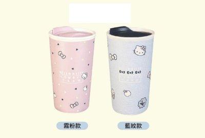 【霧粉】【現貨】7-11 Hello Kitty 三美聯名 雙層陶瓷隨行杯--霧粉