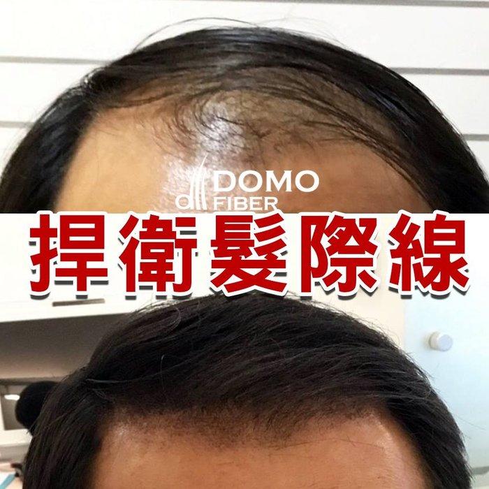 【手動髮粉】免吃藥無痛三秒增髮--完美入門4件組~濃密自然逼真可近看/全台銷售已破萬組!SGS安全認證~保證不傷頭皮