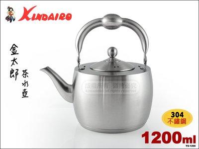 金太郎 TS-1200 #304不鏽鋼 1200ml 茶水壺 附 不鏽鋼細濾網(茶壺 煮水壺 開水壺 冷水壺)