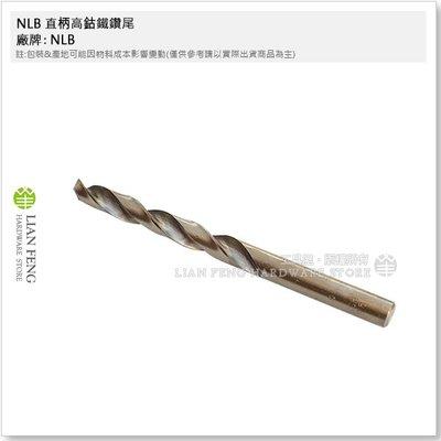 【工具屋】*含稅* NLB 9.8mm 直柄高鈷鐵鑽尾 白鐵用 鈷鑽 麻花鑽頭 鐵工 鑽孔 ANLB 鐵鑽頭