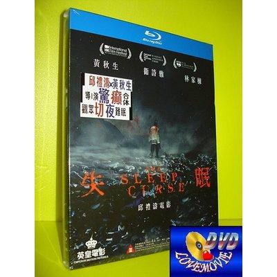 A區Blu-ray藍光正版【失眠(2017) The Sleep Curse (2017)】[含中文字幕]全新未拆