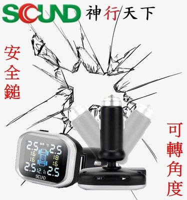 SQUND_點菸孔胎壓偵測器 TPMS (安全槌)(可調角度) (帶USB孔)(電壓檢測)(胎溫胎壓同顯)_TP720