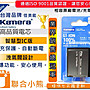 【聯合小熊】Kamera OLYMPUS TG-5 TG5 TG-4 TG4 [ 電池+ LCD液晶 usb充電器]