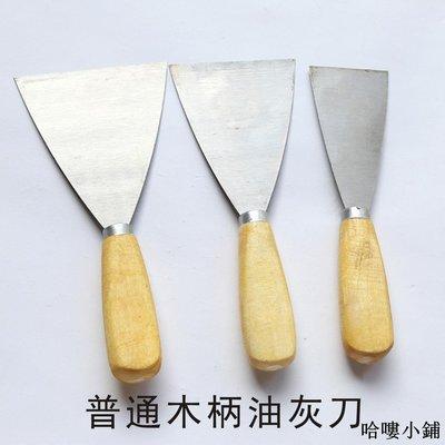 收納 特價小物 油漆灰刀木柄鐵鏟刀鐵板刮刀抹刀膩子刀工具可烙餅油灰刀清潔工具單筆訂購滿200出貨唷