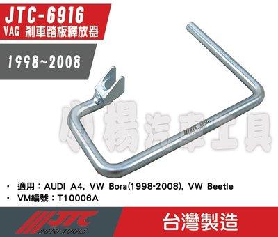 【小楊汽車工具】JTC 6916 VAG 剎車踏板釋放器 (1998-2008) 剎車 煞車 踏板 釋放 工具