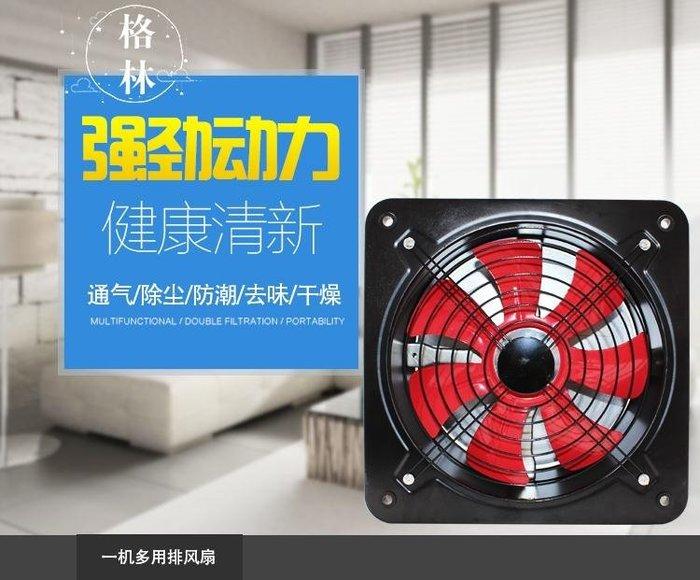排氣扇12寸換氣扇廚房衛生間強力靜音排風扇窗式抽風機油煙機