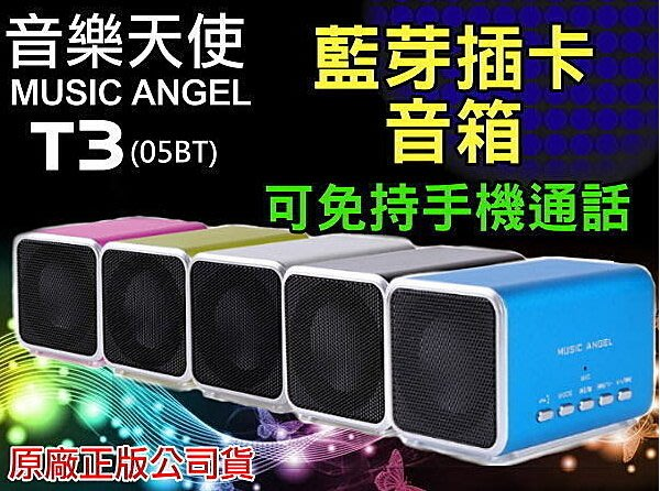 【傻瓜批發】音樂天使 T3(05BT) 藍芽音箱 免持手機通話 平板電腦 1年保固 板橋自取