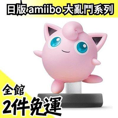 【胖丁】空運日本 大亂鬥系列 神奇寶貝 amiibo NFC可連動公仔 任天堂 WII【水貨碼頭】