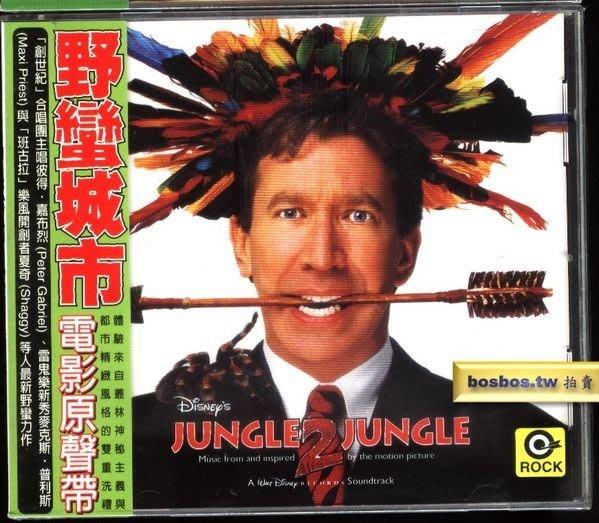 ◎全新CD未拆!早期滾石版-迪士尼-野蠻城市-Jungle 2 Jungle-電影原聲帶-創世紀獻唱