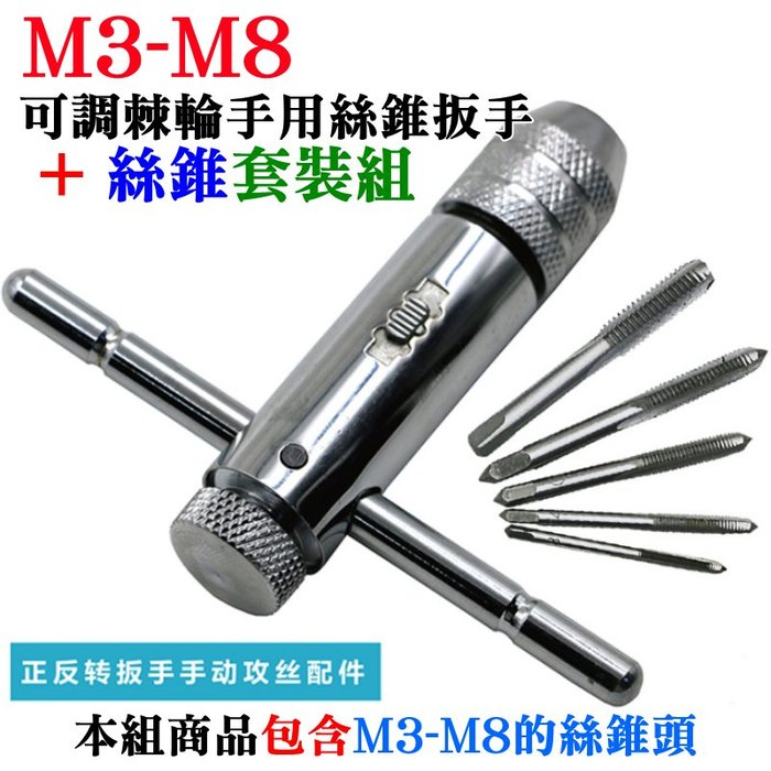 【台灣現貨】[199特賣]可調棘輪手用絲錐扳手 + 絲錐套裝組(M3-M8絲錐可用)#攻牙器 攻絲器 供牙器 鑽孔頭