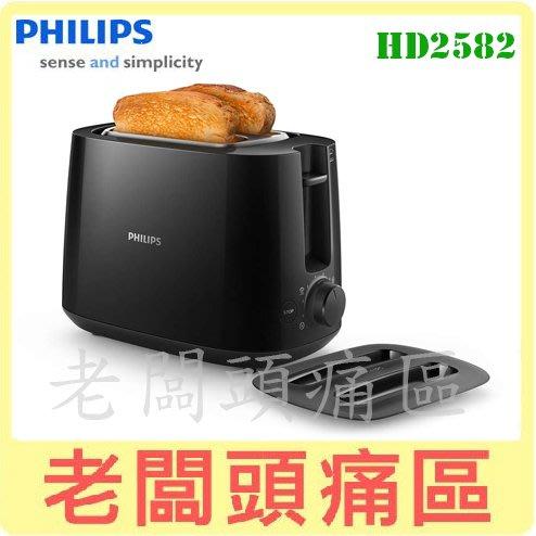 老闆頭痛區~PHILIPS飛利浦 電子式智慧型厚片烤麵包機(黑) HD2582/HD-2582