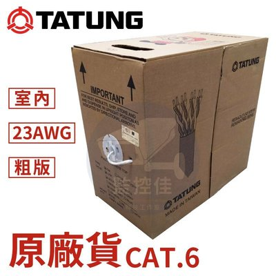【零售】含稅開發票 100%原廠Cat.6 室內(15米) 23AWG(高階) 大同網路線