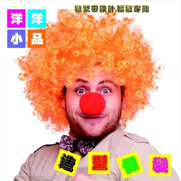 【洋洋小品-爆炸頭假髮-橘色】搞笑假髮萬聖節聖誕節服裝化妝舞會派對道具尾牙變裝cosplay搞笑角色扮演