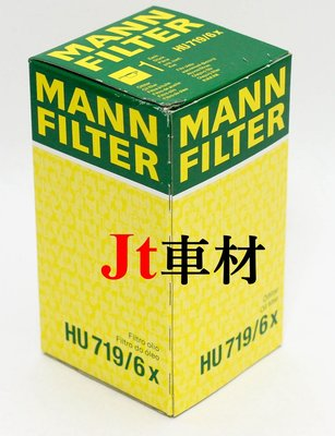 Jt車材 - AUDI A1 A3 A4 A6 Q3 TT 719/6X MANN 機油芯 下標前請告知車型年份