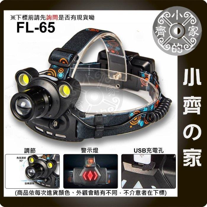 FL-65 揮手感應開關 T6 COB LED 3眼 USB充電 18650頭燈 登山 露營燈 夜釣燈 維修燈 小齊的家