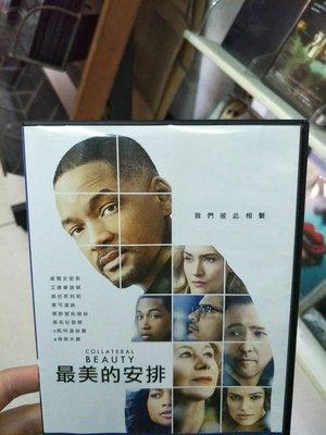 """106年台灣正版DVD二手片 """"劇情   """"《最美的安排》席滿客書坊二手拍賣"""