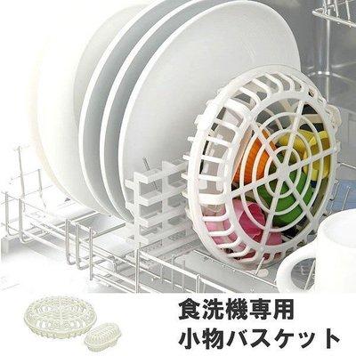 [霜兔小舖]日本代購   日本製 洗碗機用小物專用籃2入組    食洗機用小物籃