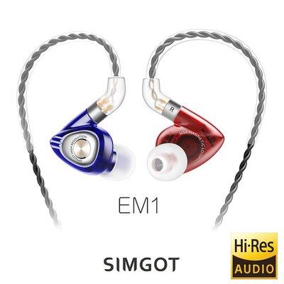【音樂趨勢】SIMGOT EM1 洛神系列動圈入耳式耳機-紅藍色