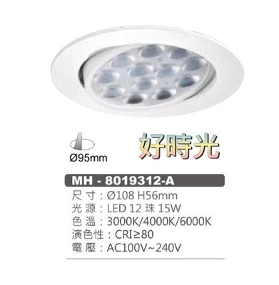 好時光~MARCH LED 12珠 15W 9.5cm 投射燈 崁燈 9cm 110V 220V 15瓦 9.5公分