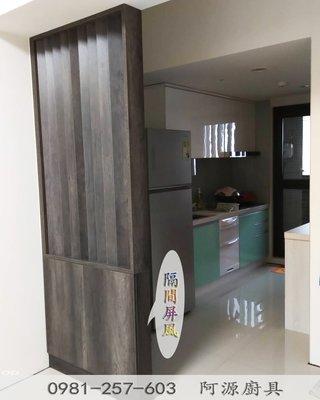 阿源廚具 隔間櫃 吧檯櫃 電視櫃 電視牆 浴櫃 室內設計 室內裝潢 衣櫃 酒櫃 病曆櫃 櫥櫃 人造石 石英石 流理臺