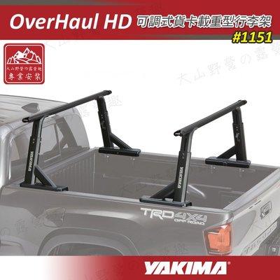 【大山野營】新店桃園 YAKIMA 1151 OverHaul HD 可調式貨卡載重型行李架套組 HDBar載重型橫桿