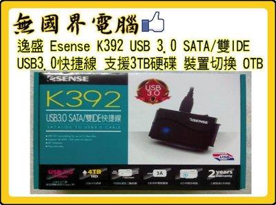 @淡水無國界@ Esense 逸盛 K392 USB 3.0 SATA/雙IDE USB3.0快捷線 USB3介面 支援3TB硬碟 裝置切換 OTB