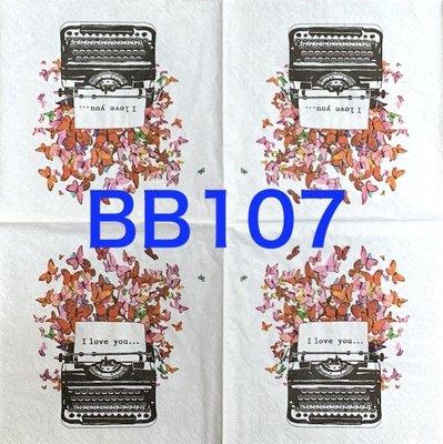 波弟彩繪拼貼/ 蝶谷巴特餐巾紙/ BB107/ 打字機/ 25X25CM 一張8元 高雄市