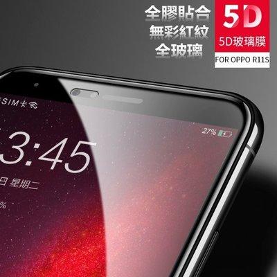 5D 頂級 全膠 無彩紅紋 OPPO ...
