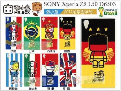 日光通訊@NIL張小盒(2014世足賽)SONY Xperia Z2 L50 D6503 直上座充 3D浮雕保護殼 背蓋硬殼 手機殼