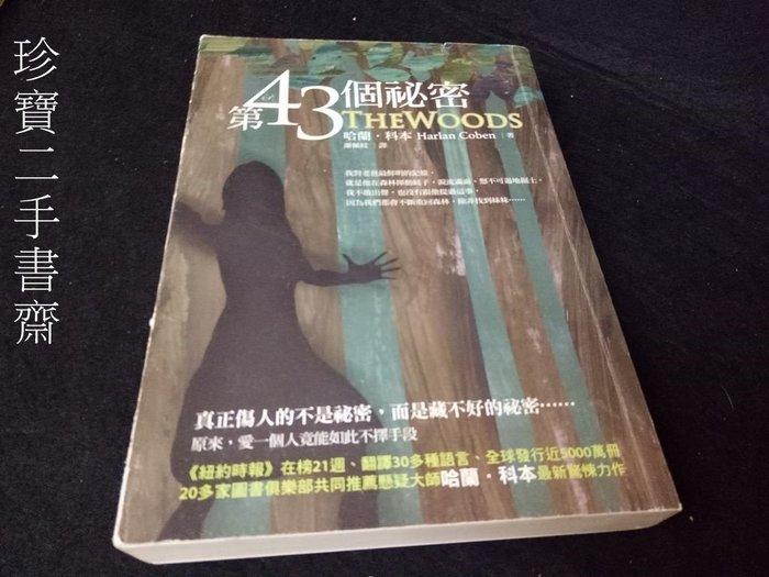 【珍寶二手書齋FA87】《第43個祕密》ISBN:9789861206622│臉譜│哈蘭.科本 Harlan Coben