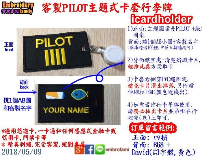 ※PILOT機師飛行員※客製雙用吊牌卡套行李牌雙用icardholder(級別+1個AB圖案+名字) (1組=2個)