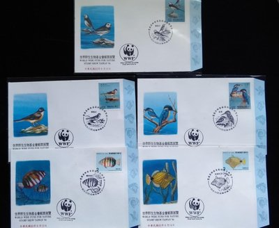 WWF世界野生生物基金會郵票展覽首次台灣紀念封(一組5封)1994年8月11日-15日發行特價